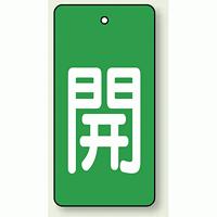 バルブ開閉表示板 長角型 開 (緑地白字) 80×40 5枚1組 (854-43)