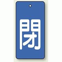 バルブ開閉表示板 長角型 閉 (青地白字) 80×40 5枚1組 (854-44)