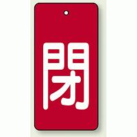 バルブ開閉表示板 長角型 閉 (赤地白字) 80×40 5枚1組 (854-45)