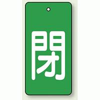 バルブ開閉表示板 長角型 閉 (緑地白字) 80×40 5枚1組 (854-46)