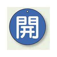 バルブ開閉札 丸型 開 (青地/白字) 両面表示 5枚1組 サイズ:30mmφ (854-50)