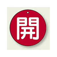 バルブ開閉札 丸型 開 (赤地/白字) 両面表示 5枚1組 サイズ:30mmφ (854-51)