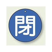 バルブ開閉札 丸型 閉 (青地/白字) 両面表示 5枚1組 サイズ:30mmφ (854-53)