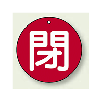 バルブ開閉札 丸型 閉 (赤地/白字) 両面表示 5枚1組 サイズ:30mmφ (854-54)