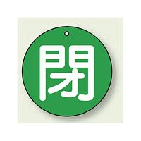 バルブ開閉札 丸型 閉 (緑地/白字) 両面表示 5枚1組 サイズ:30mmφ (854-55)