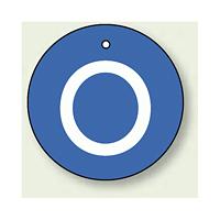 バルブ開閉表示板 丸型 O (青地・白文字) 70mmφ 5枚1組 (854-80)