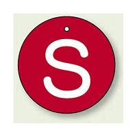 バルブ開閉表示板 丸型 S (赤地白字) 70mmφ 5枚1組 (854-84)
