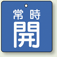 バルブ開閉札 角型 常時開 (青地/白字) 両面表示 5枚1組 サイズ:50×50mm (855-01)