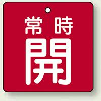 バルブ開閉札 角型 常時開 (赤地/白字) 両面表示 5枚1組 サイズ:50×50mm (855-02)