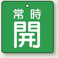バルブ開閉札 角型 常時開 (緑地/白字) 両面表示 5枚1組 サイズ:50×50mm (855-03)