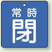 バルブ開閉札 角型 常時閉 (青地/白字) 両面表示 5枚1組 サイズ:50×50mm (855-04)
