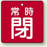 バルブ開閉札 角型 常時閉 (赤地/白字) 両面表示 5枚1組 サイズ:50×50mm (855-05)