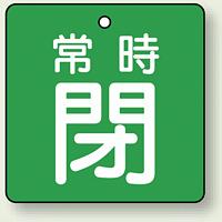 バルブ開閉札 角型 常時閉 (緑地/白字) 両面表示 5枚1組 サイズ:50×50mm (855-06)