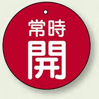 バルブ開閉札 丸型 常時開 (赤地/白字) 両面表示 5枚1組 サイズ:50mmφ (855-27)