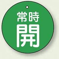 バルブ開閉札 丸型 常時開 (緑地/白字) 両面表示 5枚1組 サイズ:50mmφ (855-28)