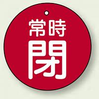バルブ開閉札 丸型 常時閉 (赤地/白字) 両面表示 5枚1組 サイズ:50mmφ (855-30)