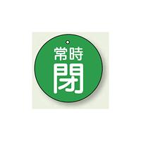 バルブ開閉札 丸型 常時閉 (緑地/白字) 両面表示 5枚1組 サイズ:50mmφ (855-31)