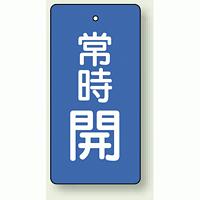 バルブ開閉札 長角型(タテ型) 常時開 (青地/白字) 両面表示 5枚1組 サイズ:H50×W25mm (855-40)