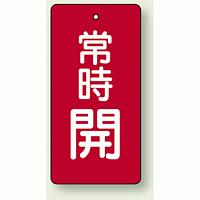 バルブ開閉札 長角型(タテ型) 常時開 (赤地/白字) 両面表示 5枚1組 サイズ:H50×W25mm (855-41)