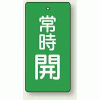 バルブ開閉札 長角型(タテ型) 常時開 (緑地/白字) 両面表示 5枚1組 サイズ:H50×W25mm (855-42)