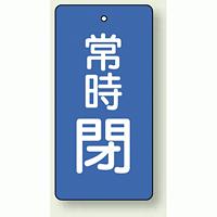 バルブ開閉札 長角型(タテ型) 常時閉 (青地/白字) 両面表示 5枚1組 サイズ:H50×W25mm (855-43)