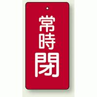 バルブ開閉札 長角型(タテ型) 常時閉 (赤地/白字) 両面表示 5枚1組 サイズ:H50×W25mm (855-44)