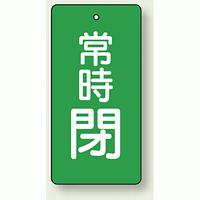 バルブ開閉札 長角型(タテ型) 常時閉 (緑地/白字) 両面表示 5枚1組 サイズ:H50×W25mm (855-45)