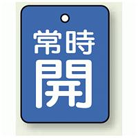 バルブ開閉表示板 長角型 常時開 (青地白字) 40×30 5枚1組 (855-58)