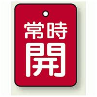 バルブ開閉表示板 長角型 常時開 (赤地白字) 40×30 5枚1組 (855-59)