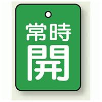 バルブ開閉表示板 長角型 常時開 (緑地白字) 40×30 5枚1組 (855-60)