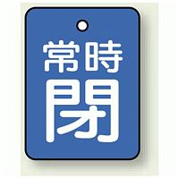 バルブ開閉表示板 長角型 常時閉 (青地白字) 40×30 5枚1組 (855-61)