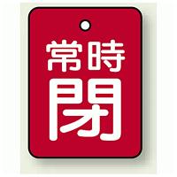 バルブ開閉表示板 長角型 常時閉 (赤地白字) 40×30 5枚1組 (855-62)