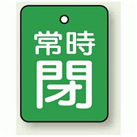 バルブ開閉表示板 長角型 常時閉 (緑地白字) 40×30 5枚1組 (855-63)