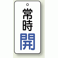 バルブ開閉札 長角型 常時・開 (白地/青字) 両面表示 5枚1組 サイズ:H50×W25mm (855-64)