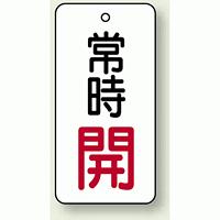 バルブ開閉札 長角型 常時・開 (白地/赤字) 両面表示 5枚1組 サイズ:H50×W25mm (855-65)