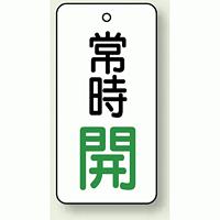 バルブ開閉札 長角型 常時・開 (白地/緑字) 両面表示 5枚1組 サイズ:H50×W25mm (855-66)