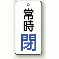 バルブ開閉札 長角型 常時・閉 (白地/青字) 両面表示 5枚1組 サイズ:H50×W25mm (855-67)