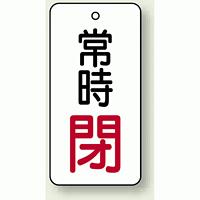 バルブ開閉札 長角型 常時・閉 (白地/赤字) 両面表示 5枚1組 サイズ:H50×W25mm (855-68)