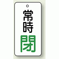 バルブ開閉札 長角型 常時・閉 (白地/緑字) 両面表示 5枚1組 サイズ:H50×W25mm (855-69)