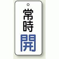 バルブ開閉札 長角型 常時・開 (白地/青字) 両面表示 5枚1組 サイズ:H80×W40mm (855-70)