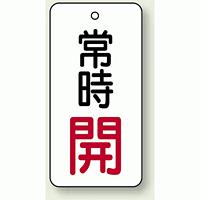 バルブ開閉札 長角型 常時・開 (白地/赤字) 両面表示 5枚1組 サイズ:H80×W40mm (855-71)