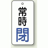 バルブ開閉札 長角型 常時・閉 (白地/青字) 両面表示 5枚1組 サイズ:H80×W40mm (855-73)