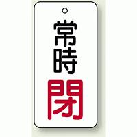 バルブ開閉札 長角型 常時・閉 (白地/赤字) 両面表示 5枚1組 サイズ:H80×W40mm (855-74)