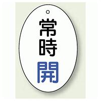 バルブ開閉表示板 だ円型 常時開 青字 60×40 5枚1組 (855-80)