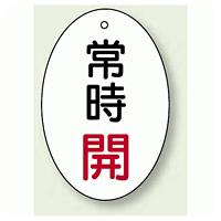 バルブ開閉表示板 だ円型 常時開 赤字 60×40 5枚1組 (855-81)