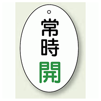 バルブ開閉表示板 だ円型 常時開 緑字 60×40 5枚1組 (855-82)