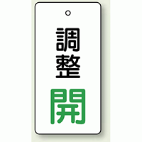 バルブ開閉表示板 長角型 調整開 (緑) 80×40 5枚1組 (856-04)