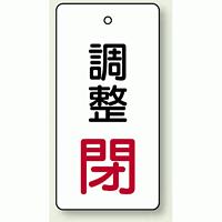 バルブ開閉表示板 長角型 調整閉 (赤) 80×40 5枚1組 (856-05)