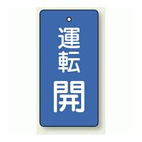 バルブ開閉表示板 長角型 運転開 (青) 80×40 5枚1組 (856-07)