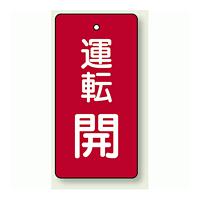 バルブ開閉表示板 長角型 運転開 (赤) 80×40 5枚1組 (856-08)